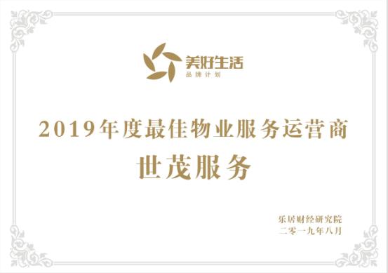 """快讯:世茂服务荣获""""2019年度最佳物业服务运营商"""""""