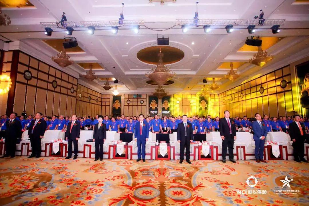 新华保险举办首届个险渠道晋升表彰峰会