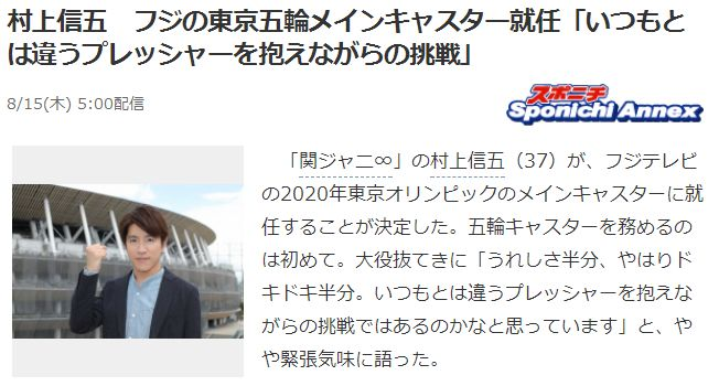 村上信五担任奥运主播 粉丝期待他当红白司会