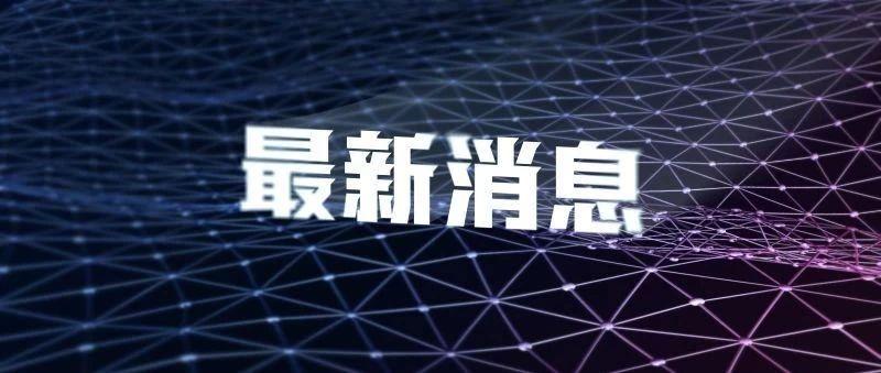 """外交部驻港公署:敦促加方立即停止拿香港事务""""刷存在""""!"""