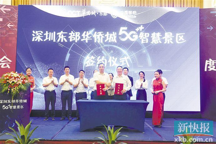 深圳东部华侨城打造5G智慧度假区