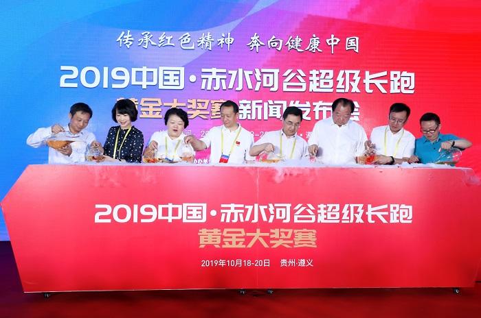 2019中国·赤水河谷超级长跑黄金大奖赛新闻发布会在京召开