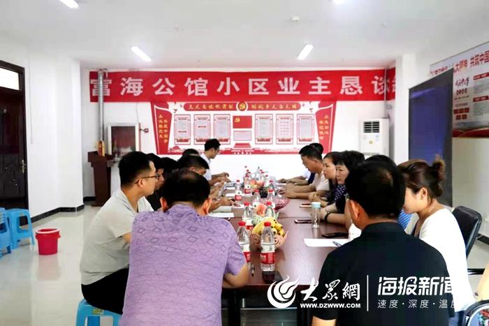 郓城县房产服务中心联合相关部门召开业主恳谈会