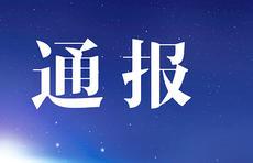 涉严重违纪违法!淄博市萌水镇仁和村党支部书记刘传华接受调查