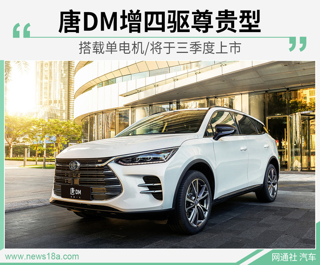 唐DM增四驱尊贵型 搭载单电机/将于三季度上市