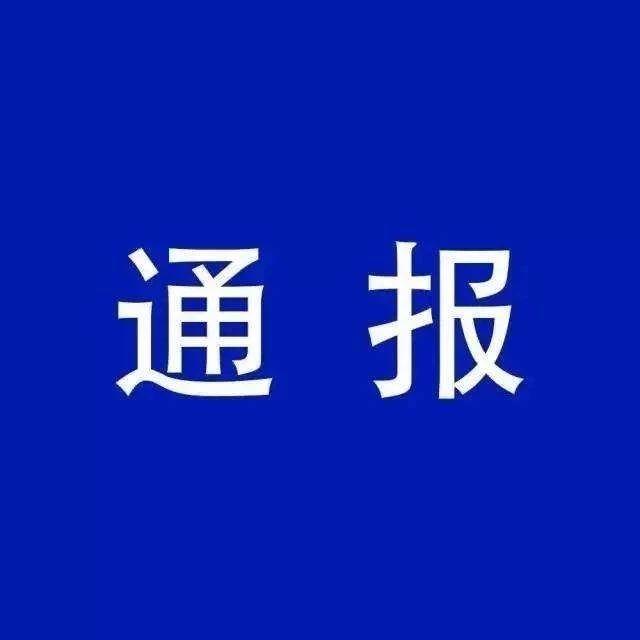 【廉风】淄博刘传华被查,曾两次担任党支部书记!