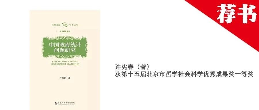 《中国政府统计问题研究》——第十五届北京市哲学社会科学优秀成果奖一等奖著作 | 开卷有益