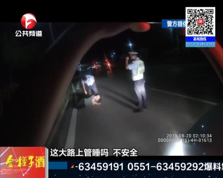 《新闻第一线》淮北:醉汉横睡马路  交警巡逻救命