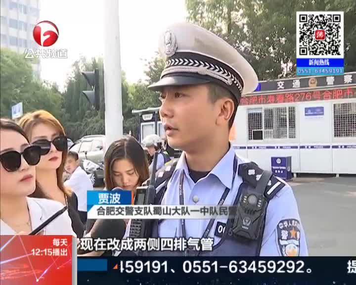 《新闻午班车》合肥:非法改装排气孔  宝马当街被查