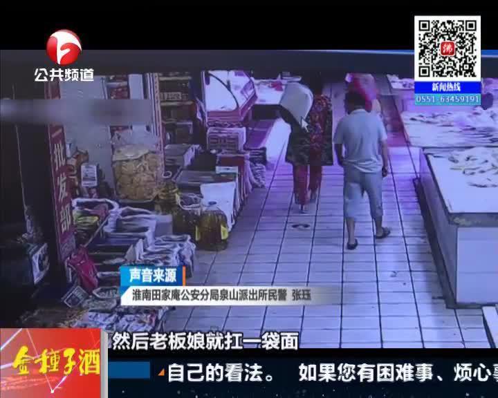 《新闻第一线》淮南:早餐店老板调虎离山  多次盗窃粮油店