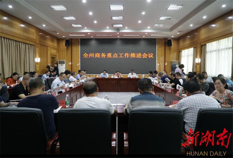 湘西州召开商务重点工作推进会强调对标对表严格落实到位