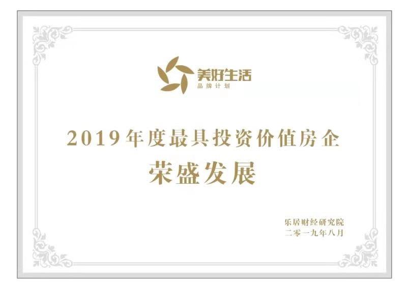"""快讯:荣盛发展荣获""""2019年度最具投资价值房企"""""""