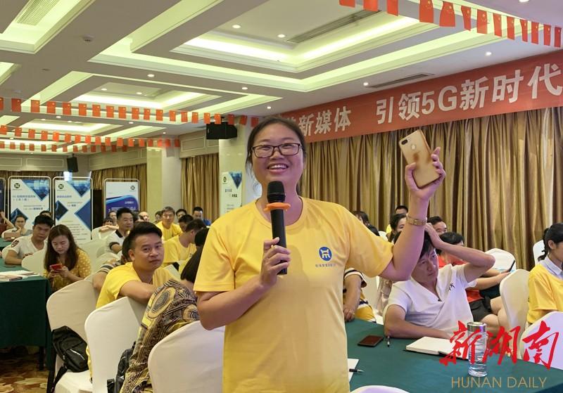 湖南日报5G短视频助力美丽乡村研修班结业