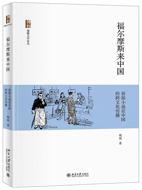 常方舟评《福尔摩斯来中国》︳矛盾的侦探