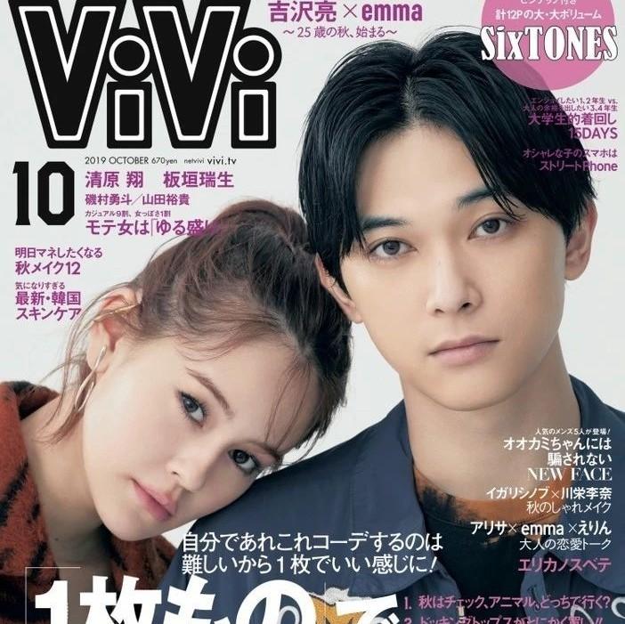 """吉沢亮&emma首次共同登上《ViVi》封面 吉泽亮表示""""自然而然的被对方吸引"""""""