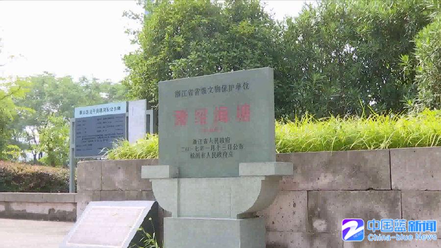"""省级文保单位萧绍海塘被""""藏""""进垃圾堆 今起开始清理未来有望向市民开放"""