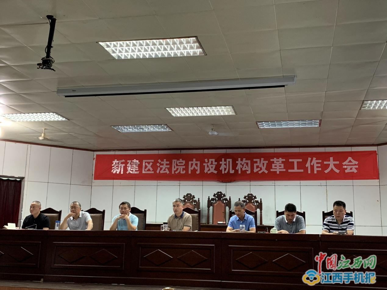 新建区法院召开内设机构改革工作大会(图)