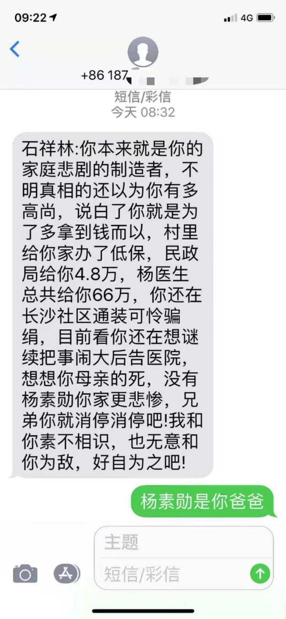 """安徽""""器官假捐""""事件家属收到""""恐吓""""短信?当事人:只是想劝劝他"""