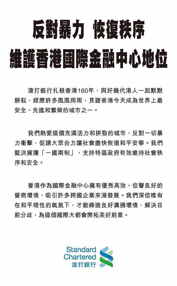 渣打香港刊登广告呼吁合力恢复社会和平安宁,共同维护香港国际金融中心地位