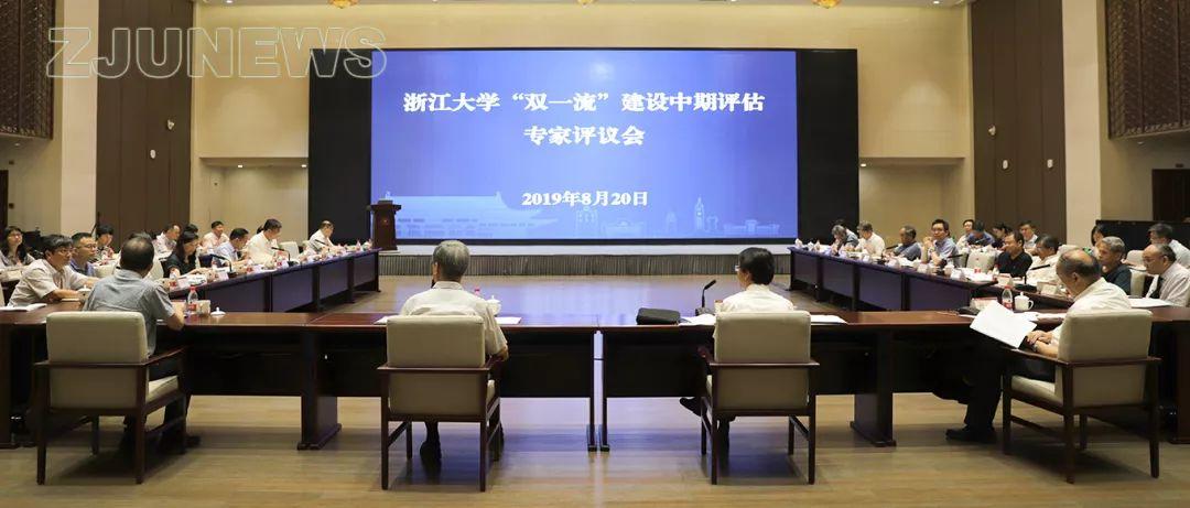 """浙江大学举行""""双一流""""建设中期评估专家评议会"""