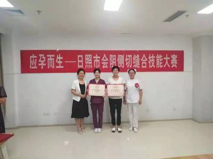 五莲县人民医院刘晓燕在日照市会阴侧切缝合技能大赛中荣获二等奖