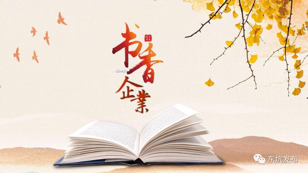 """东坑这家企业荣获 """"2019年广东省十大书香企业"""",东莞唯一!"""