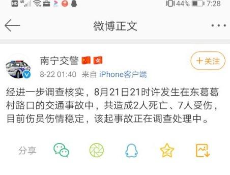 南宁东葛葛村路口发生一起交通事故,造成2死7伤
