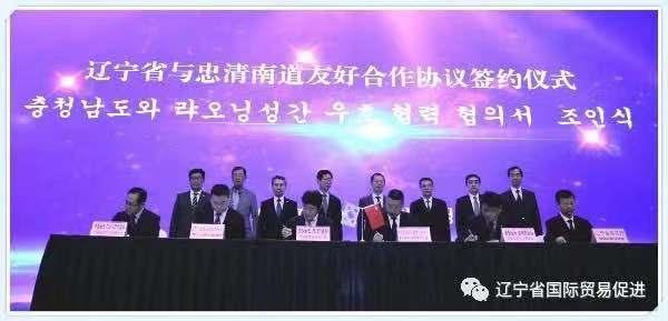 辽宁省贸促会与韩国忠清南道经济振兴院签署合作框架协议