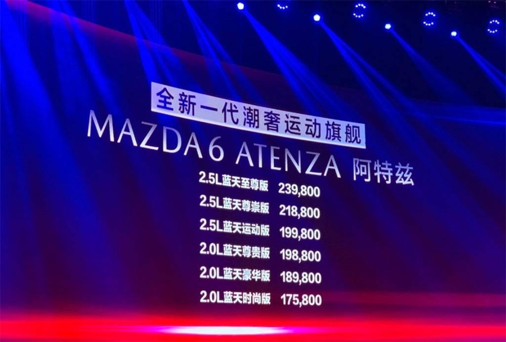 推荐2.5L蓝天运动版,马自达新款阿特兹购车手册