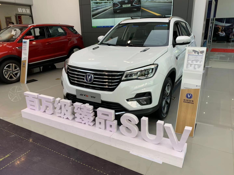 店内国五车型已售罄 长安CS75现金优惠8000元