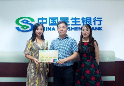 强强合作,绘智携手中国民生银行 推出全新联名卡