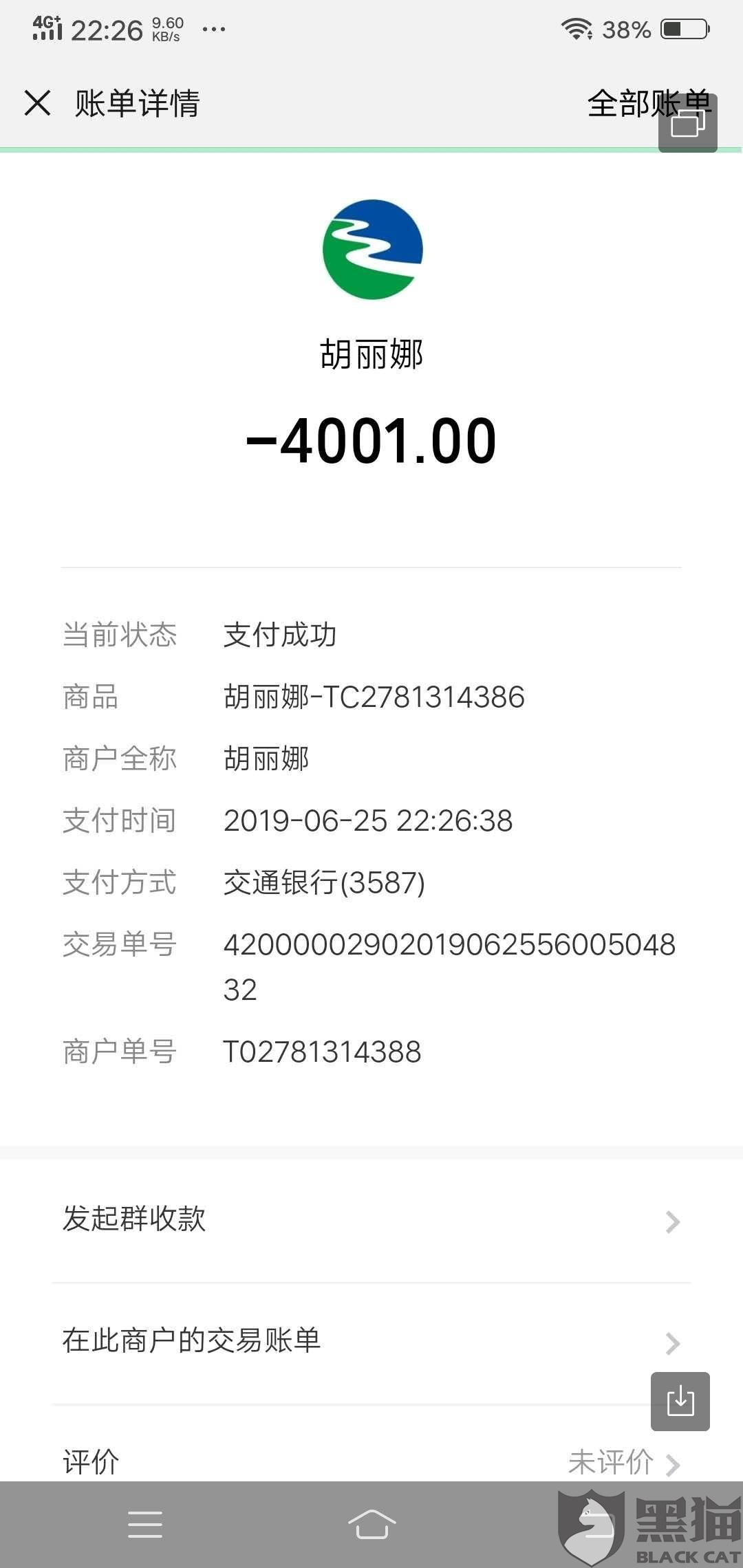 黑猫投诉:深圳市元典科技有限公司是家骗子公司,骗走的都是孩子的奶粉钱,黑猫投诉为我主持公道