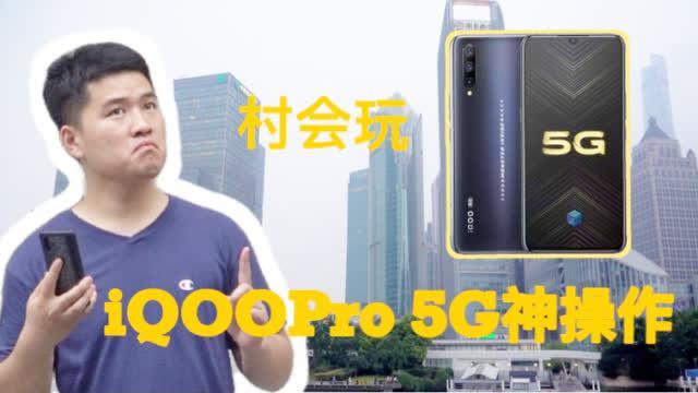 村会玩 — iQOO Pro 5G 网络测试本期视频我们测试了 iQOO Pro 5G网