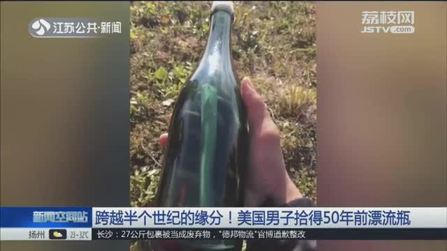 跨越半个世纪的缘分!美国男子拾得50年前漂流瓶