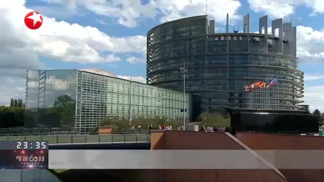 欧盟拟推千亿基金  支持企业对标中美科技巨头