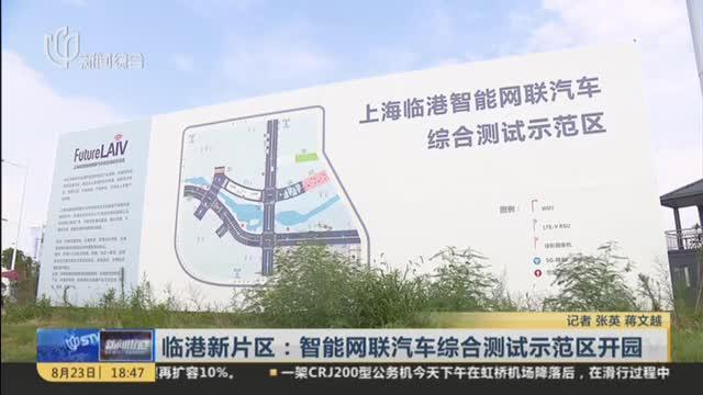 临港新片区:智能网联汽车综合测试示范区开园