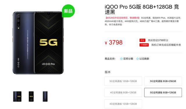vivo发布首款5G商用手机!iQOO彻底凉凉,价格底线失守