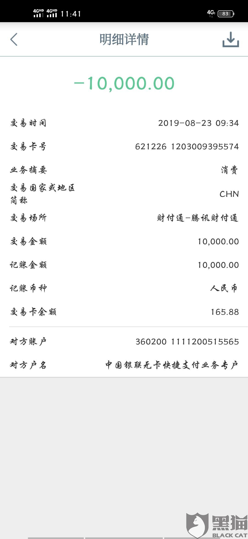 黑猫投诉:银行卡被财付通快捷盗刷1万元