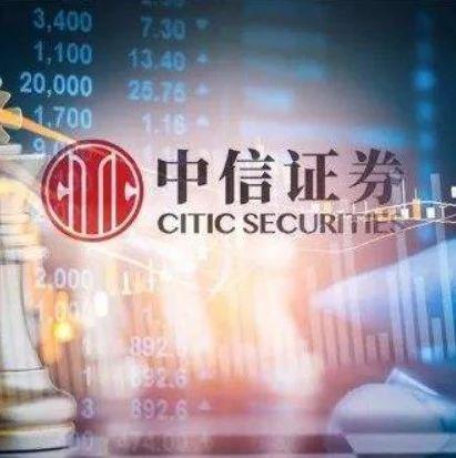 中信证券净赚67亿领跑 股权质押业务涉诉超30亿