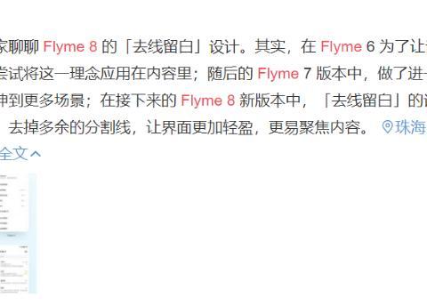 这次魅族Flyme 8真的快来了,部分UI界面图曝光