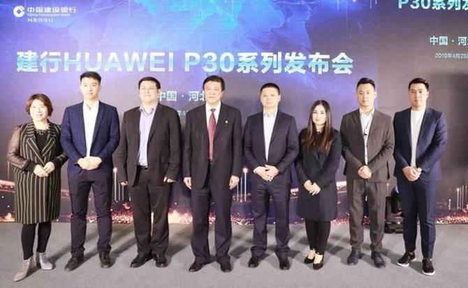 建行用户、花粉们注意了!中国建设银行与华为签署战略合作协议