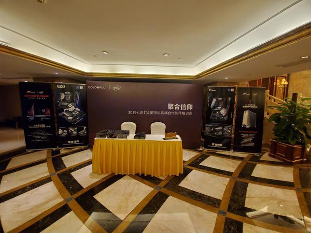 英特尔联合七彩虹在广州召开高端客户会议