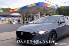 视频:马自达3与长安马自达达成一致,将在9月上市,新发动机年底搭载