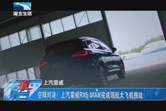 视频:空陆对决!上汽荣威RX5 MAX完成领航大飞机挑战!