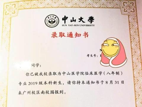 """2019年江苏最幸运考生:高考394分,被中山大学""""王牌""""专业录取"""