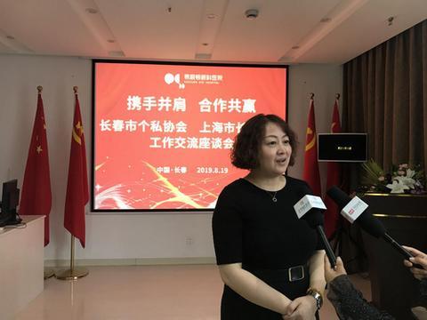 长春市个私协会·上海市长春商会工作交流座谈会
