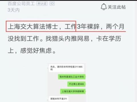 上海交大博士因本科非211求职被拒,第一学历这么重要吗?