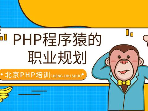 北京PHP培训哪好,PHP程序猿的职业规划