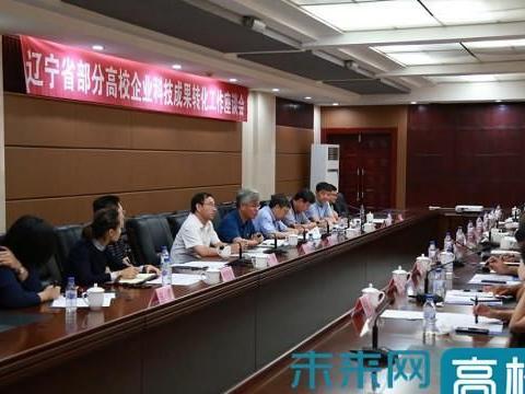 沈阳化工大学举办辽宁省部分高校企业座谈会