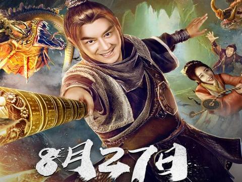 《降龙祖师》定档8月27日 陈浩民演绎经典捉妖师传奇